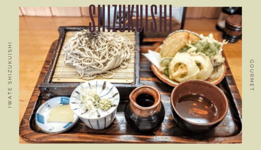 「しずく庵」道の駅雫石あねっこで食べる美味しいお蕎麦|雫石町