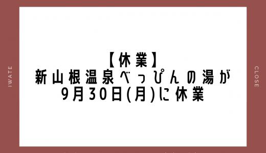 【休業】新山根温泉べっぴんの湯が9月30日(月)に休業 久慈市