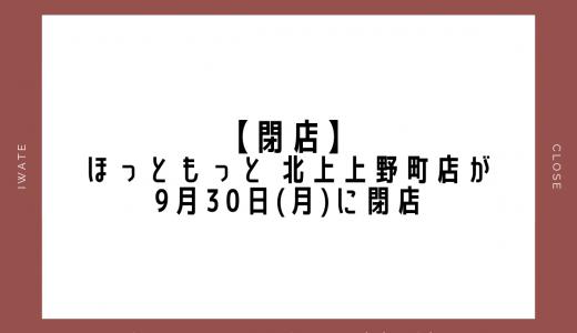 【閉店】ほっともっと 北上上野町店が9月30日(月)に閉店|北上市