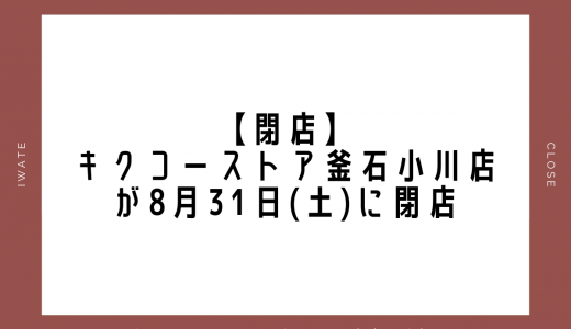 【閉店】キクコーストア釜石小川店が8月31日(土)に閉店|釜石市