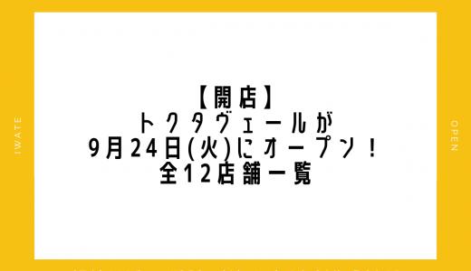 【開店】トクタヴェールが9月24日(火)にオープン!全12店舗一覧 矢巾町