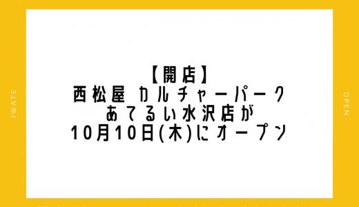 【開店】西松屋 カルチャーパークあてるい水沢店が10月10日(木)にオープン|奥州市