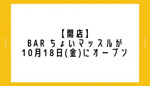 【開店】BAR ちょいマッスルが10月18日(金)にオープン|北上市