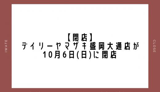 【閉店】デイリーヤマザキ盛岡大通店が10月6日(日)に閉店|盛岡市