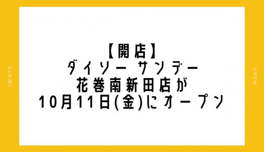 【開店】ダイソー サンデー花巻南新田店が10月11日(金)にオープン|花巻市