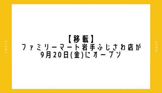 【移転】ファミリーマート岩手ふじさわ店が9月20日(金)にオープン|一関市