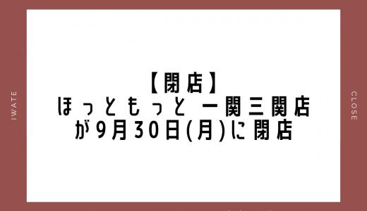 【閉店】ほっともっと 一関三関店が9月30日(月)に閉店|一関市