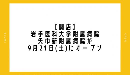 【開店】岩手医科大学附属病院 矢巾新附属病院が9月21日(土)にオープン 矢巾町