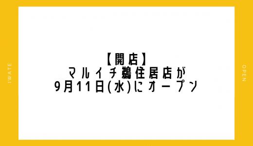 【開店】マルイチ鵜住居店が9月11日(水)にオープン|釜石市