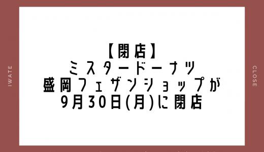 【閉店】ミスタードーナツ盛岡フェザンショップが9月30日(月)に閉店|盛岡市