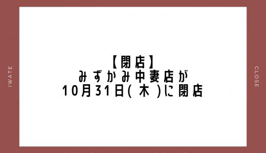 【閉店】みずかみ中妻店が10月31日(木)に閉店 釜石市