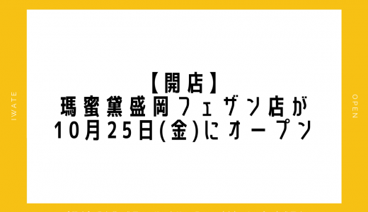 【開店】瑪蜜黛 盛岡フェザン店が10月25日(金)にオープン|盛岡市