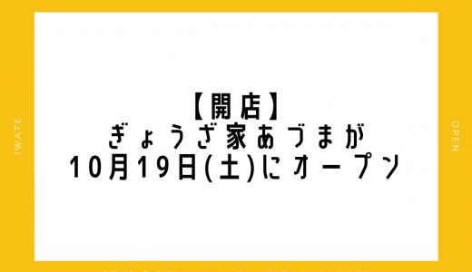【開店】ぎょうざ家あづまが10月19日(土)にオープン|盛岡市