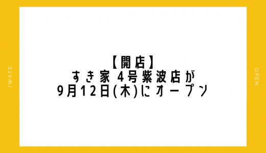 【開店】すき家 4号紫波店が9月12日(木)にオープン|紫波町