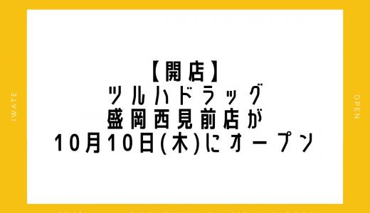 【開店】ツルハドラッグ 盛岡西見前店が10月10日(木)にオープン|盛岡市