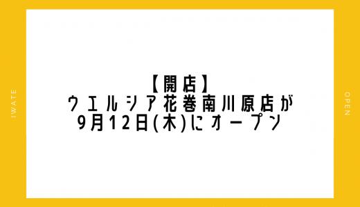 【開店】ウエルシア花巻南川原店が9月12日(木)にオープン|花巻市