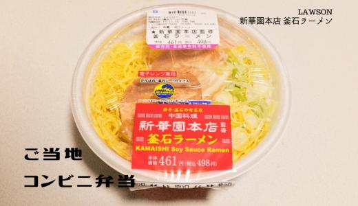 【ご当地ローソン】新華園本店 釜石ラーメンを食べてみた!